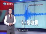 新闻斗阵讲 2018.11.26 - 厦门卫视 00:25:08