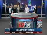 该不该把惩戒权还给老师?  TV透 2018.11.26 - 厦门电视台 00:24:58