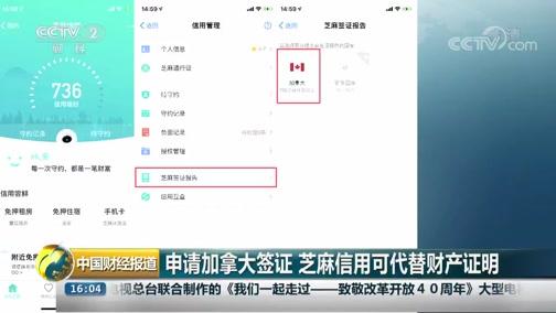 [中国财经报道]申请加拿大签证 芝麻信用可代替财产证明