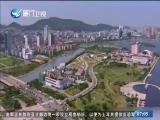两岸新新闻 2018.11.22- 厦门卫视 00:25:45