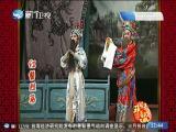 红鬃烈马(4) 斗阵来看戏 2018.11.27 - 厦门卫视 00:48:02