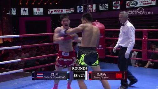 [拳击]世界功夫之王争霸赛 第五期