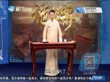 施公案(六十三)张桂兰卖唱 斗阵来讲古 2018.11.28 - 厦门卫视 00:30:07