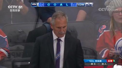 [NHL]常规赛:洛杉矶国王VS埃德蒙顿油人 第一节