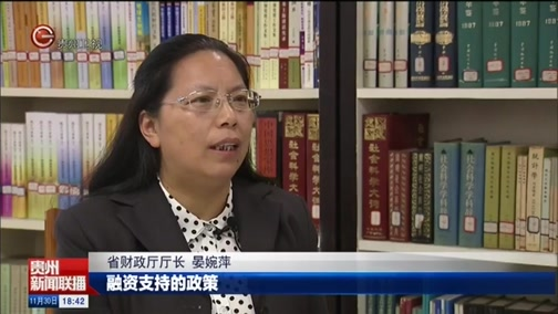 《贵州新闻联播》 20181130