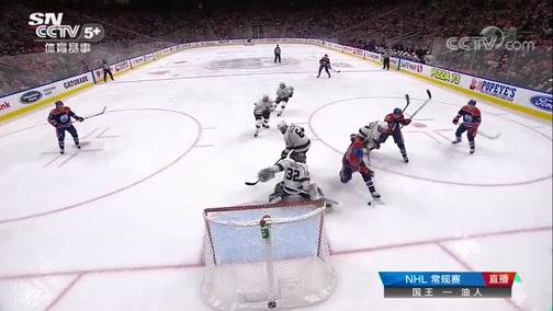[NHL]常规赛:洛杉矶国王2-3埃德蒙顿油人 比赛集锦