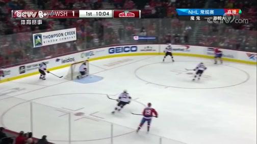 [NHL]常规赛:新泽西魔鬼VS华盛顿首都人 第一节
