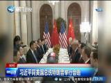 两岸新新闻 2018.12.2 - 厦门卫视 00:28:05