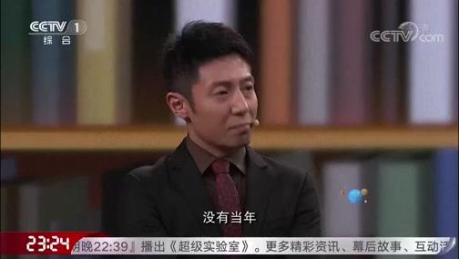 [开讲啦]青年提问韦昌进:您如何看待如今的和平?