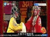 杨门女将(1)斗阵来看戏 2018.12.02 - 厦门卫视 00:48:38