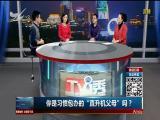 """你是习惯包办的""""直升机父母""""吗? TV透 2018.12.3 - 厦门电视台 00:24:58"""