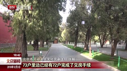 《北京新闻》 20181203