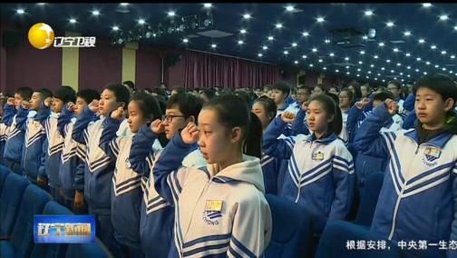 2018年12月4日今日《遼寧新聞》視頻國家憲法日:感受憲法精神 體會法治力量