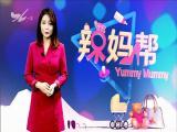 辣妈帮 2018.12.3 - 厦门电视台 00:18:24