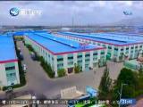 两岸新新闻 2018.12.04 - 厦门卫视 00:34:14