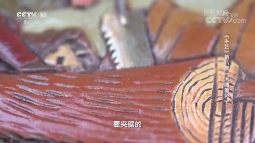 手艺 第八季 木雕重彩 00:36:46