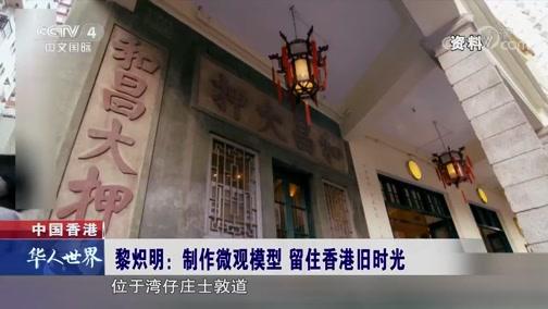 制作微观模型 留住香港旧时光 华人世界 2018.12.4 - 中央电视台 00:01:17