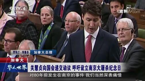 加拿大 关慧贞向国会递交动议 呼吁设立南京大屠杀纪念日 华人世界 2018.12.4 - 中央电视台 00:01:34