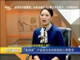 炫彩生活(房产财经版) 2018.12.3 - 厦门电视台 00:09:57