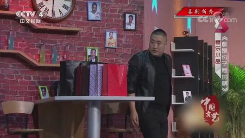 《中国文艺》 喜剧新秀(3) 00:27:31