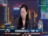 """依赖网络搜索会让人""""变懒""""吗? TV透 2018.12.3 - 厦门电视台 00:24:55"""