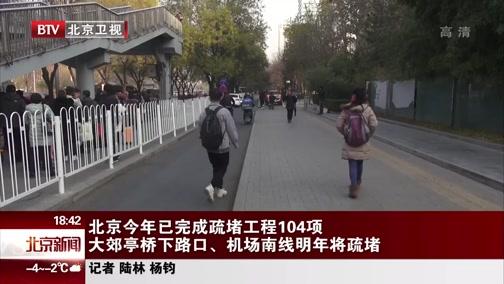 《北京新闻》 20181205