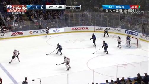 [NHL]常规赛:埃德蒙顿油人VS圣路易斯蓝调 加时赛