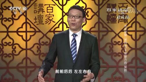 """水浒智慧(第四部)8 张蒙方的""""笑脸"""" 百家讲坛 2018.12.07 - 中央电视台 00:36:47"""