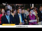 炫彩生活(美食汽车版) 2018.12.6 - 厦门电视台 00:12:12