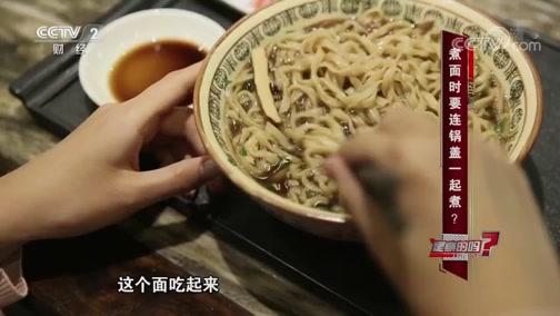煮面时要连锅盖一起煮 是真的吗 2018.12.08 - 中央电视台 00:08:44