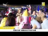 炫彩生活(美食汽车版) 2018.12.07 - 厦门电视台 00:10:34