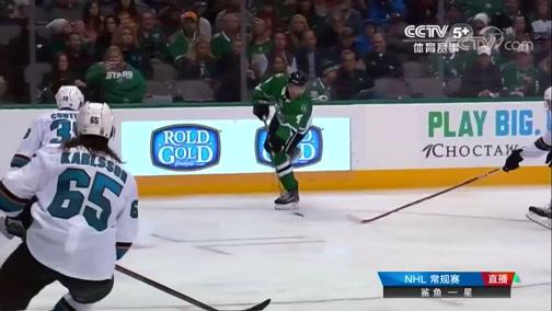 [NHL]常规赛:圣何塞鲨鱼2-3达拉斯星 比赛集锦