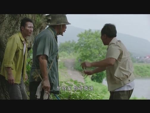 李保山欲炸毁大桥 甘祖昌被软禁 00:00:56