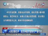 两岸新新闻 2018.12.9 - 厦门卫视 00:31:10
