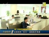 炫彩生活(房产财经版) 2018.12.8 - 厦门电视台 00:10:16