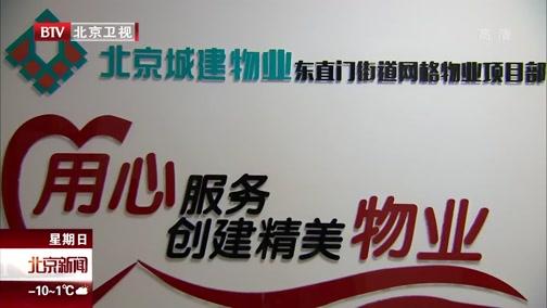 《北京新闻》 20181209