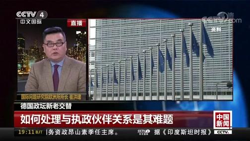 《中国新闻》 20181208 19:00