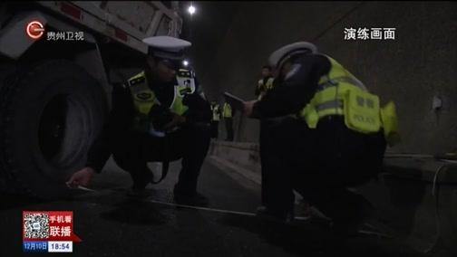 """[贵州新闻联播]黔南开展""""一路三方""""隧道突发事件应急保畅联合演练"""