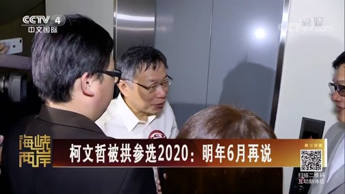 [海峡两岸]柯文哲被拱参选2020:明年6月再说