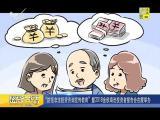 炫彩生活(房产财经版) 2018.12.09 - 厦门电视台 00:10:10