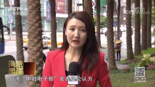 [海峡两岸]王舒观察:台湾民意要求世代更替