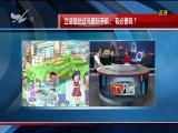 立法惩处过马路玩手机,有必要吗? TV透 2018.12.10 - 厦门电视台 00:24:56