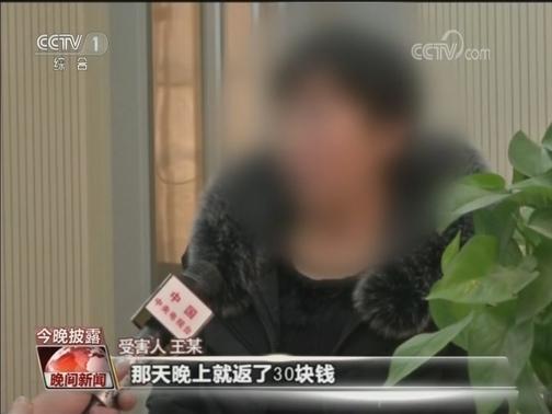 """[视频]【撕开电信诈骗的新""""画皮""""】擦亮眼睛"""