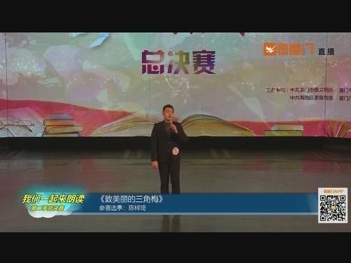 【一等奖】陈梓琦 《致美丽的三角梅》 00:03:20