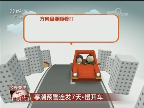 [视频]寒潮预警连发7天·慢开车