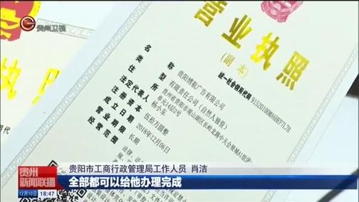"""[贵州新闻联播]贵阳:推行""""一网通办"""" 优化营商环境"""