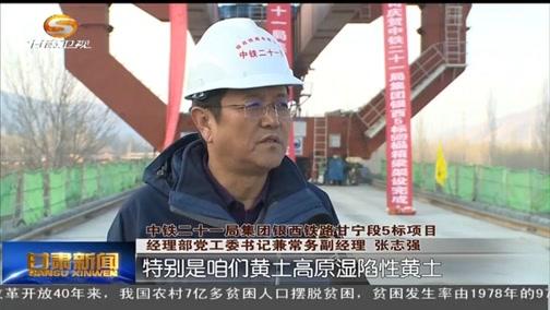 [甘肃新闻]银西铁路甘宁段5标段完成主体工程
