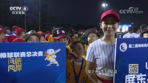 [海峡两岸]海峡两岸学生棒球赛联赛在深圳落幕