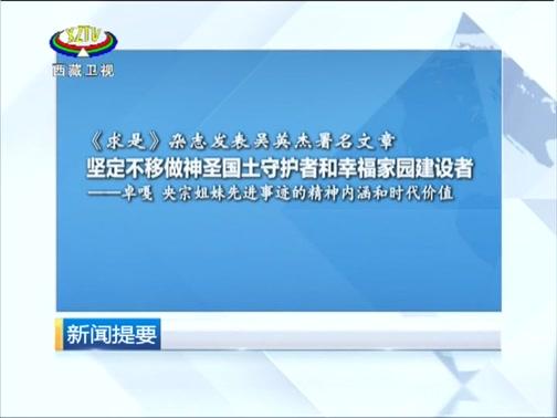 2018年12月10日今日《西藏新聞聯播》直播簡訊 20181210