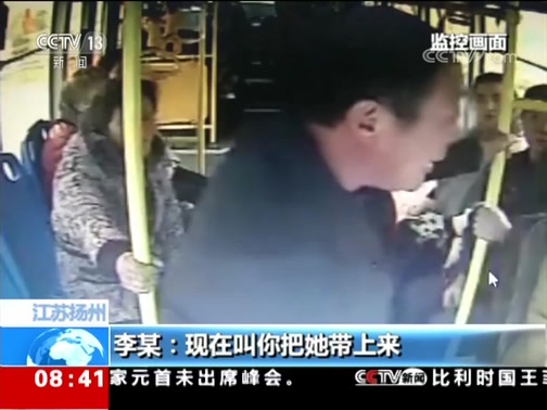 [朝闻天下]江苏扬州 抢夺公交车方向盘 男子被刑拘